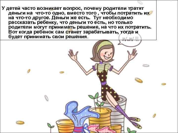 У детей часто возникает вопрос, почему родители тратят деньги на что-то одно, вместо того