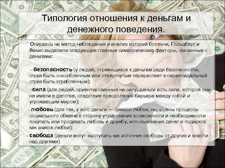 Типология отношения к деньгам и денежного поведения. Опираясь на метод наблюдения и анализ историй