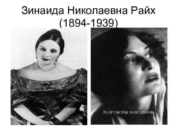 Зинаида Николаевна Райх (1894 -1939)
