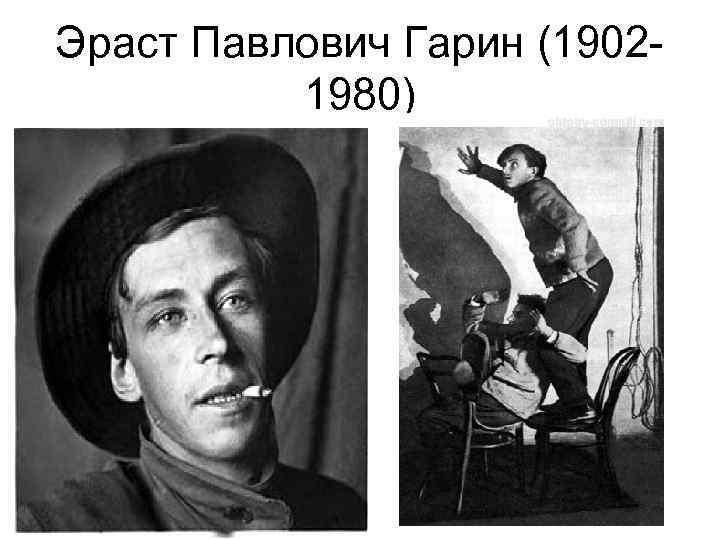 Эраст Павлович Гарин (19021980)
