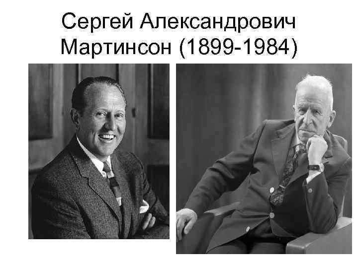 Сергей Александрович Мартинсон (1899 -1984)