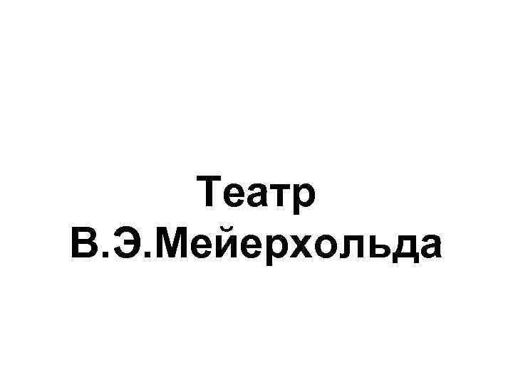 Театр В. Э. Мейерхольда