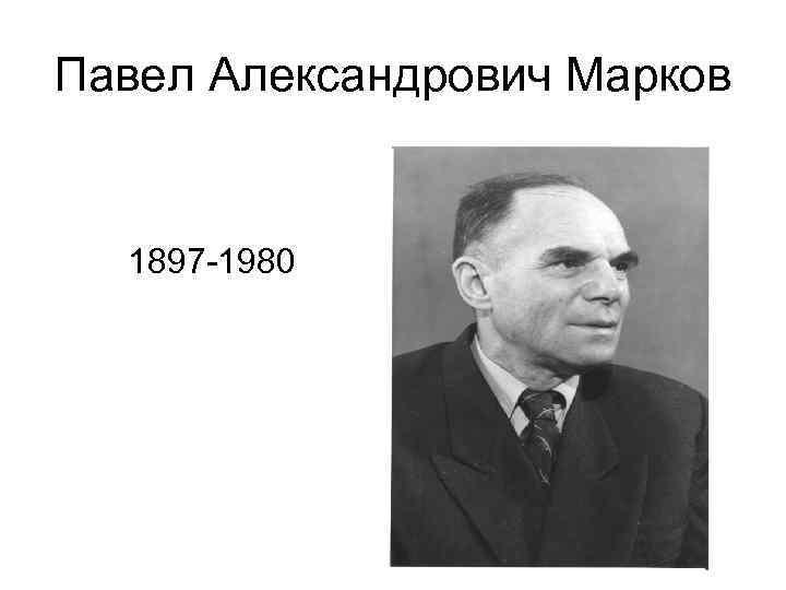 Павел Александрович Марков 1897 -1980