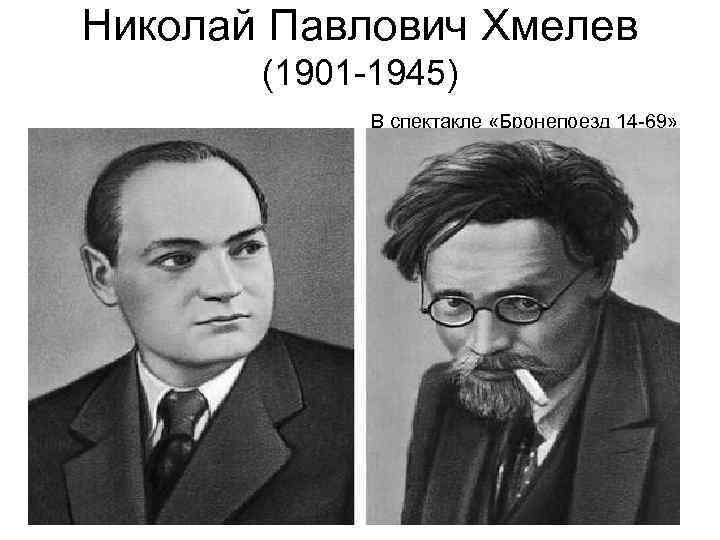 Николай Павлович Хмелев (1901 -1945) В спектакле «Бронепоезд 14 -69»