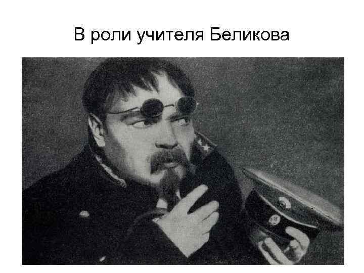 В роли учителя Беликова