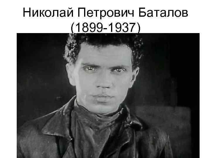 Николай Петрович Баталов (1899 -1937)