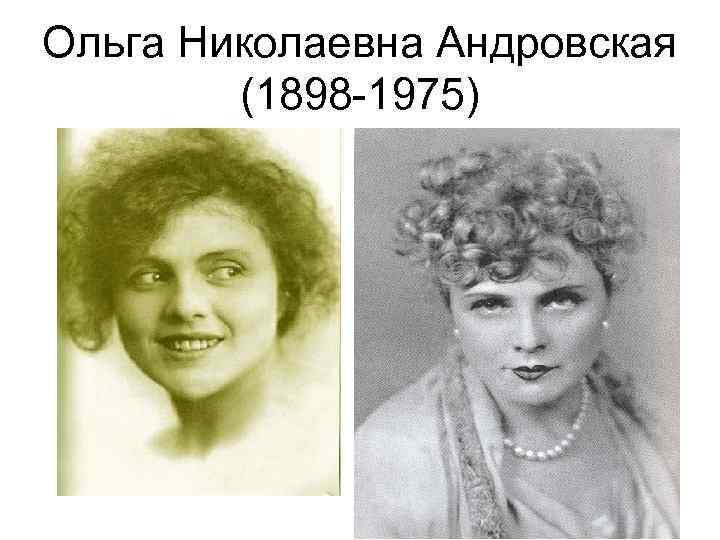 Ольга Николаевна Андровская (1898 -1975)