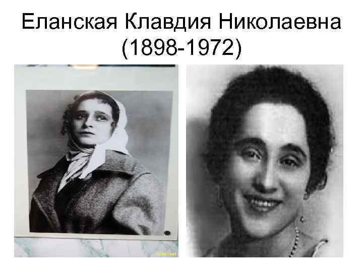 Еланская Клавдия Николаевна (1898 -1972)