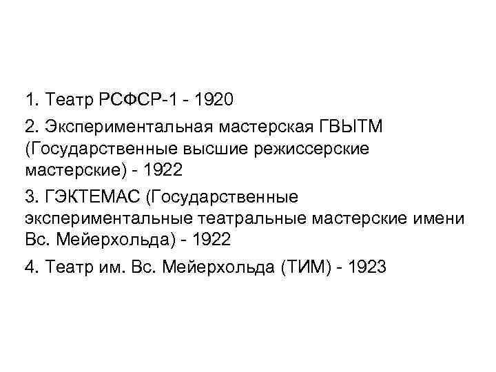 1. Театр РСФСР-1 - 1920 2. Экспериментальная мастерская ГВЫТМ (Государственные высшие режиссерские мастерские) -