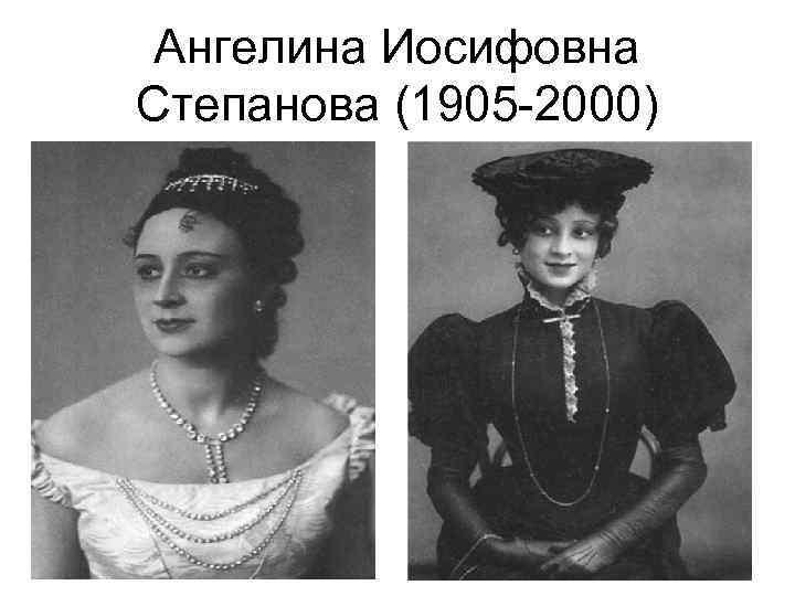 Ангелина Иосифовна Степанова (1905 -2000)