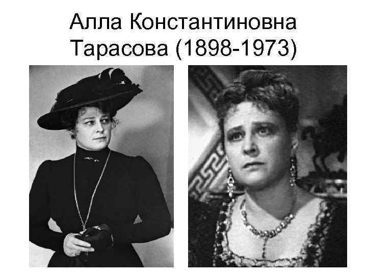 Алла Константиновна Тарасова (1898 -1973)