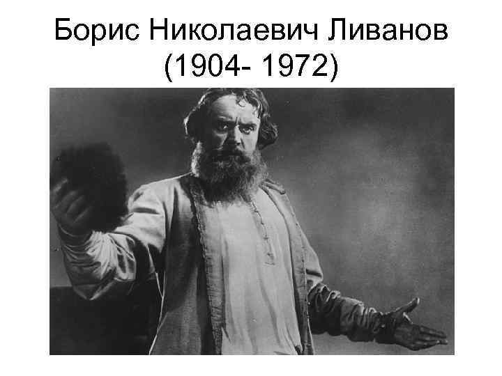 Борис Николаевич Ливанов (1904 - 1972)