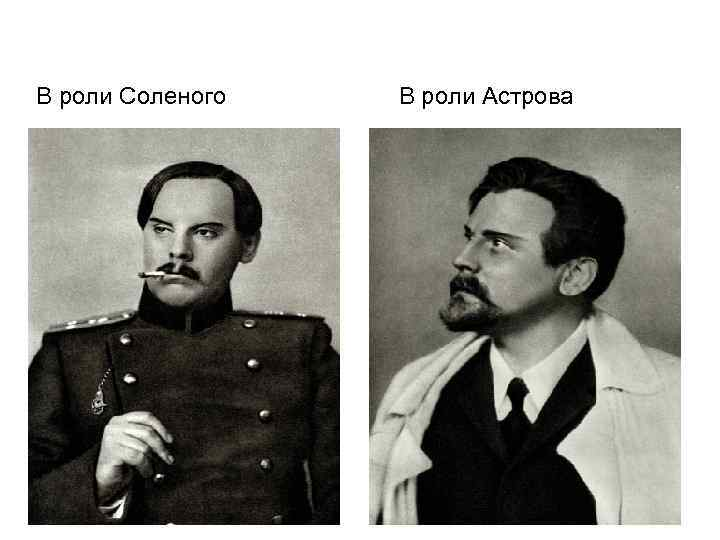 В роли Соленого В роли Астрова