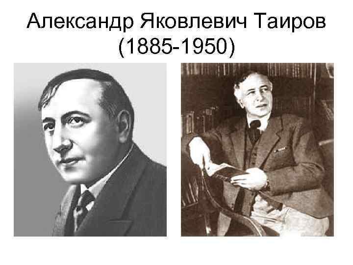 Александр Яковлевич Таиров (1885 -1950)