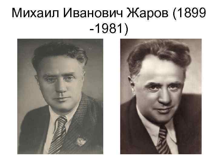 Михаил Иванович Жаров (1899 -1981)