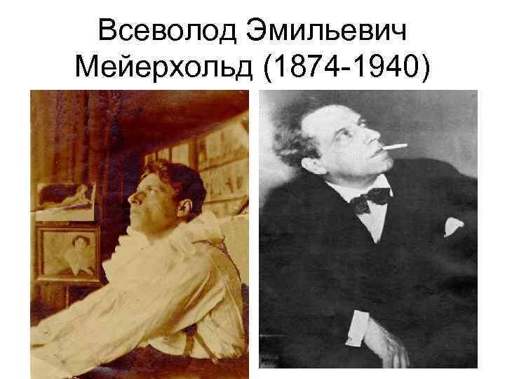 Всеволод Эмильевич Мейерхольд (1874 -1940)