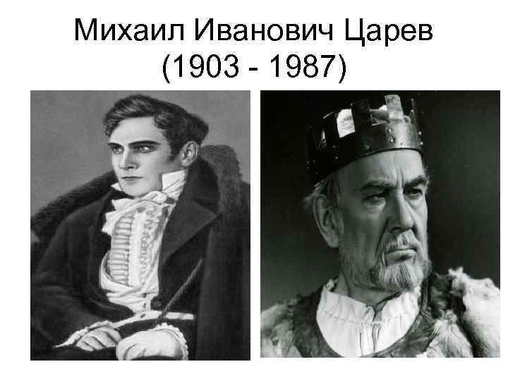 Михаил Иванович Царев (1903 - 1987)