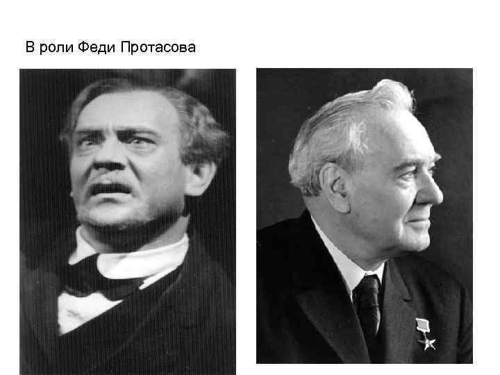 В роли Феди Протасова