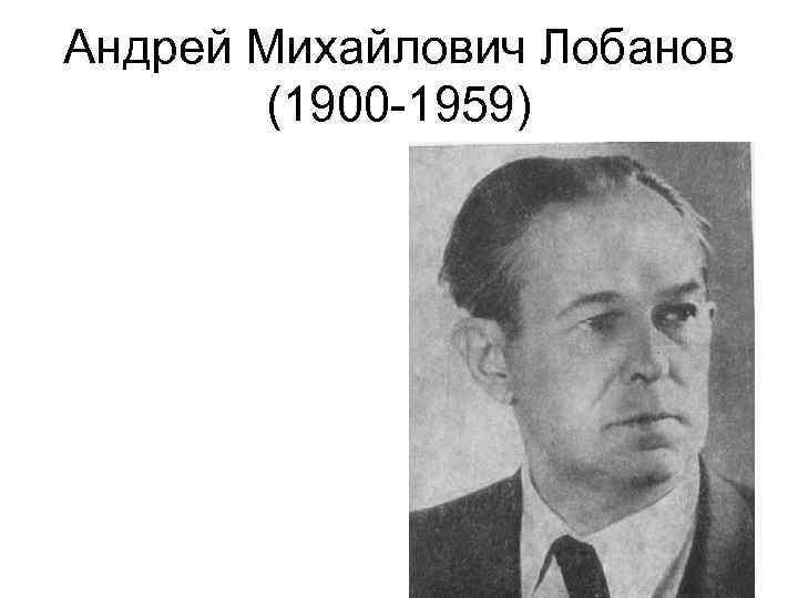 Андрей Михайлович Лобанов (1900 -1959)