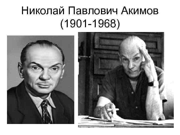 Николай Павлович Акимов (1901 -1968)