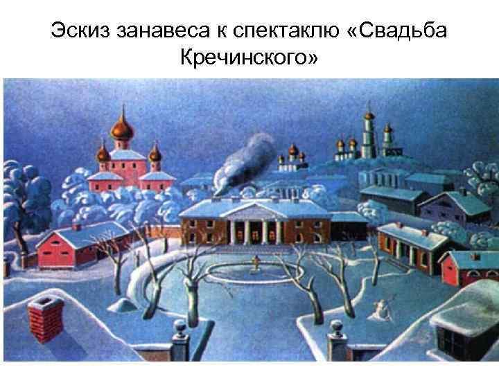 Эскиз занавеса к спектаклю «Свадьба Кречинского»