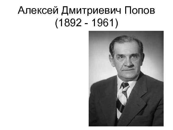 Алексей Дмитриевич Попов (1892 - 1961)