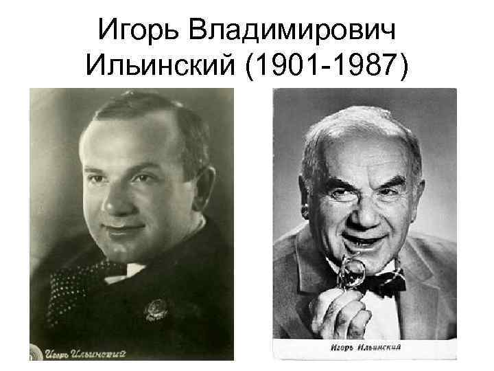 Игорь Владимирович Ильинский (1901 -1987)