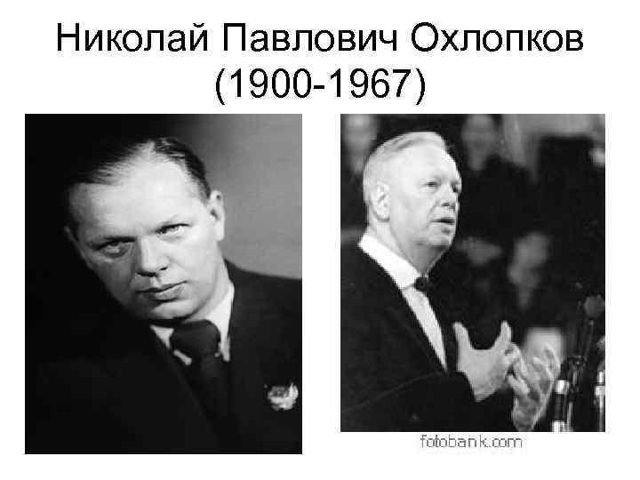 Николай Павлович Охлопков (1900 -1967)