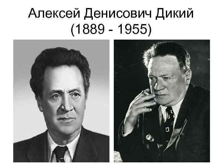 Алексей Денисович Дикий (1889 - 1955)