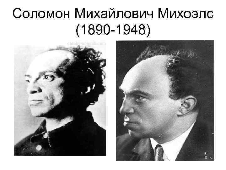 Соломон Михайлович Михоэлс (1890 -1948)