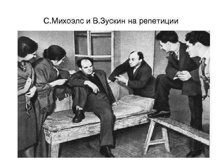С. Михоэлс и В. Зускин на репетиции