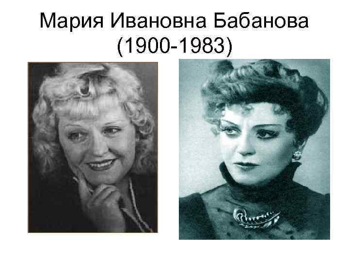 Мария Ивановна Бабанова (1900 -1983)