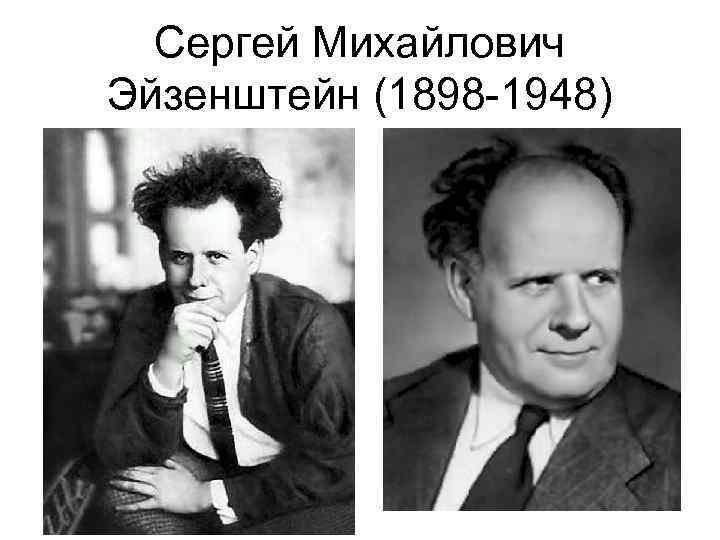 Сергей Михайлович Эйзенштейн (1898 -1948)