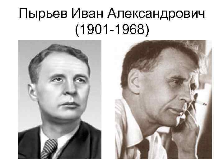 Пырьев Иван Александрович (1901 -1968)