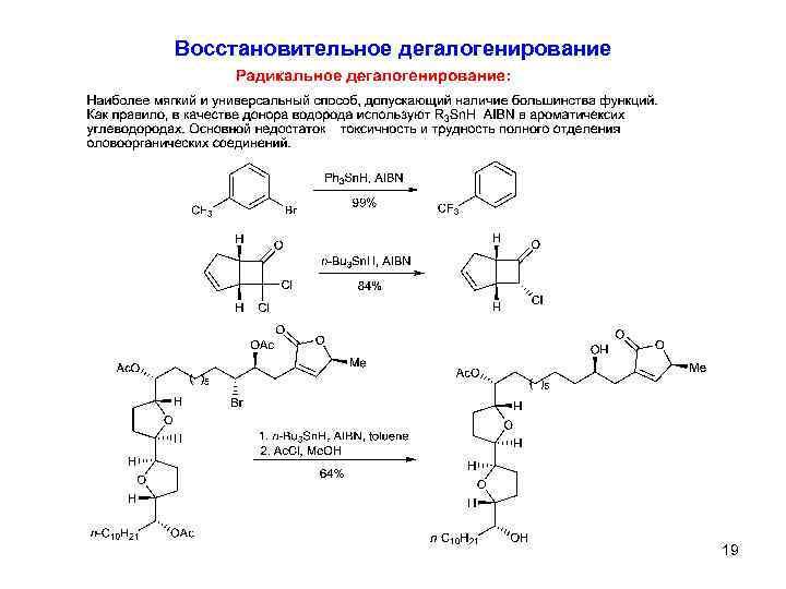Восстановительное дегалогенирование 19