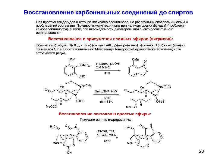 Восстановление карбонильных соединений до спиртов 20