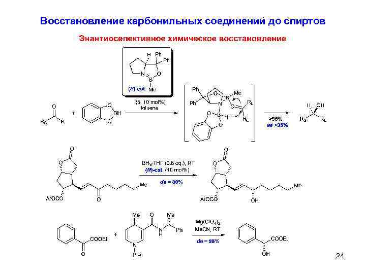 Восстановление карбонильных соединений до спиртов 24