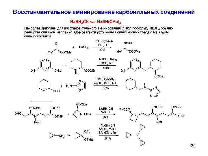 Восстановительное аминирование карбонильных соединений 26