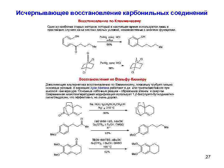 Исчерпывающее восстановление карбонильных соединений 27