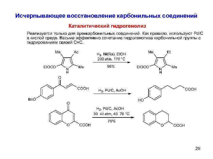 Исчерпывающее восстановление карбонильных соединений 29