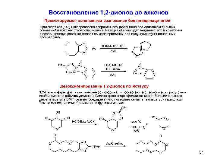 Восстановление 1, 2 -диолов до алкенов 31