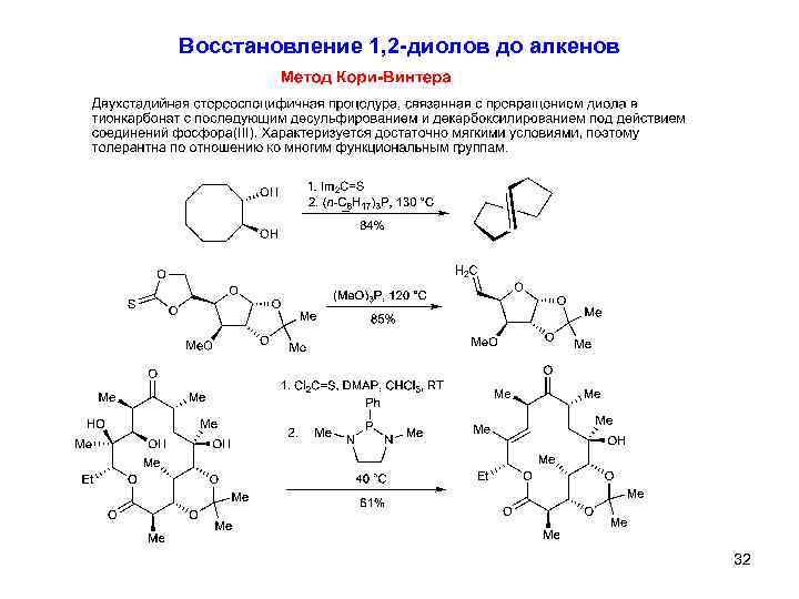 Восстановление 1, 2 -диолов до алкенов 32