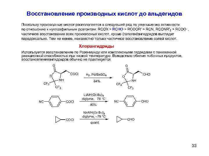 Восстановление производных кислот до альдегидов 33