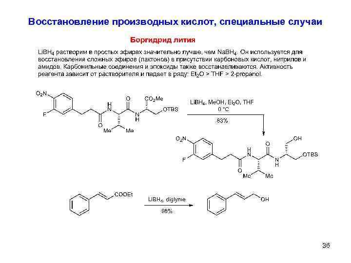 Восстановление производных кислот, специальные случаи 36