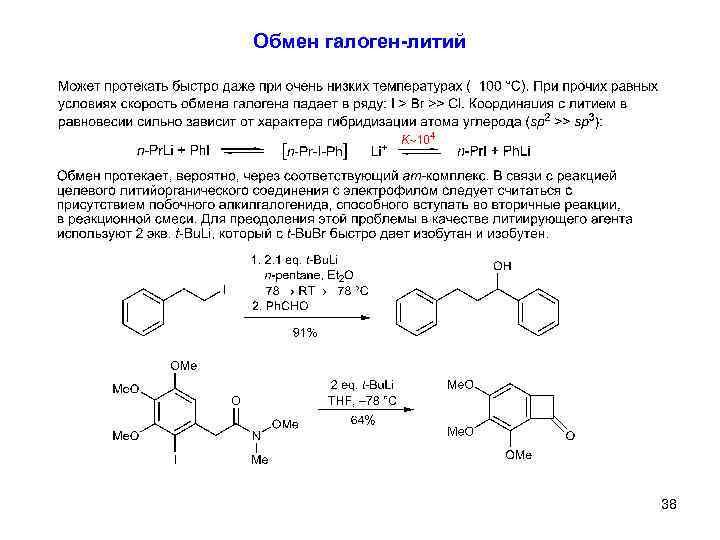 Обмен галоген-литий 38