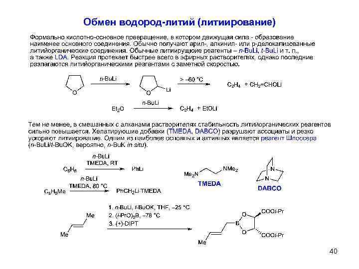 Обмен водород-литий (литиирование) 40