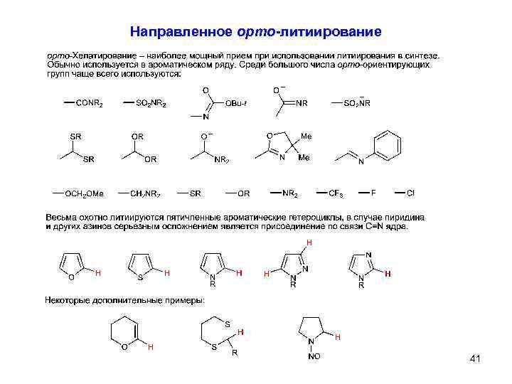 Направленное орто-литиирование 41