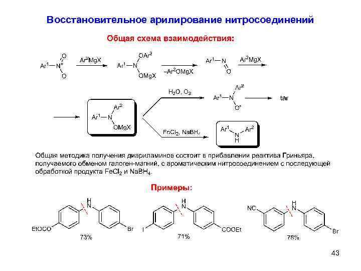 Восстановительное арилирование нитросоединений 43