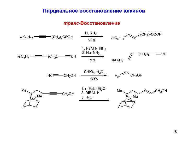 Парциальное восстановление алкинов 8