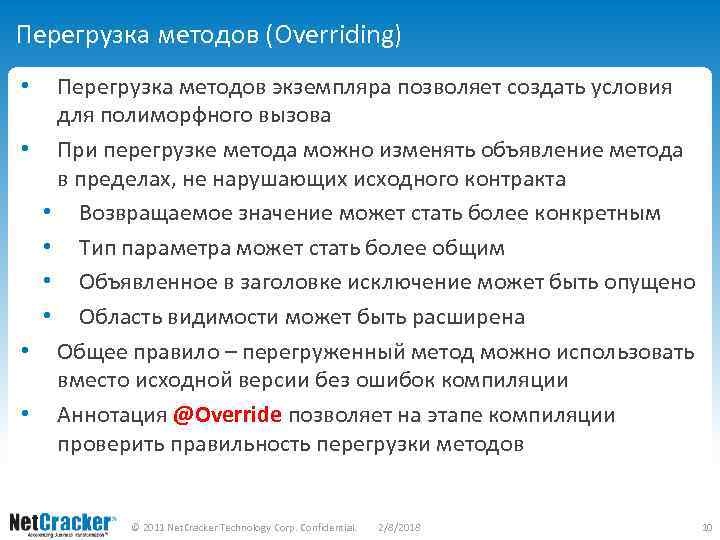 Перегрузка методов (Overriding) Перегрузка методов экземпляра позволяет создать условия для полиморфного вызова • При